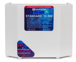 Энерготех Standard 15000x3